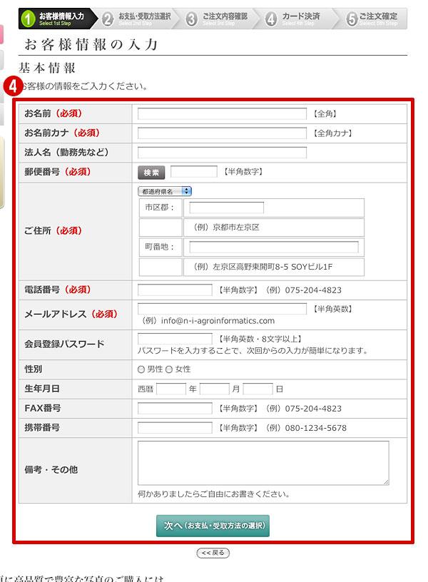 STEP.3「お客様情報の入力」