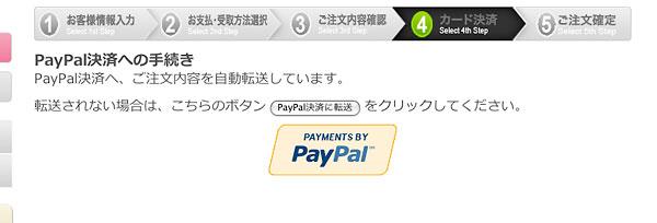 STEP.6「合計料金のPayPal決済画面へ自動転送」