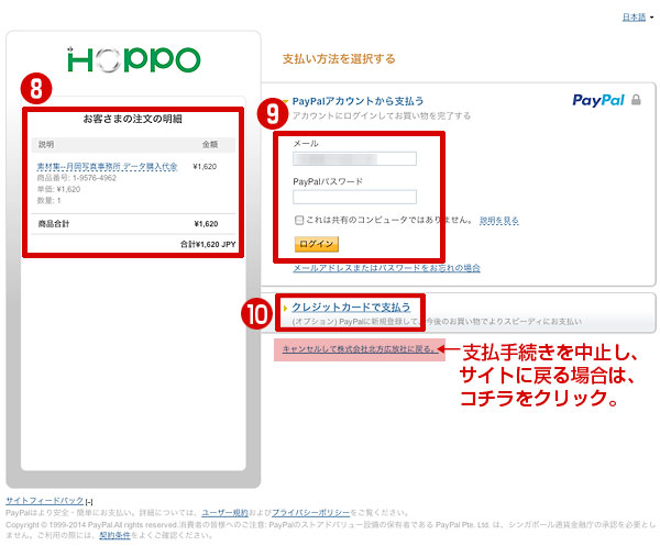 STEP.7「PayPal決済画面」